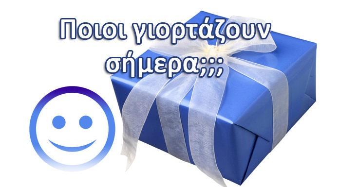 6.10.18: Ποιοι γιορτάζουν σήμερα; - | Thess24.gr